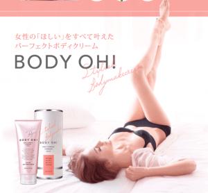 bodyoh-top2