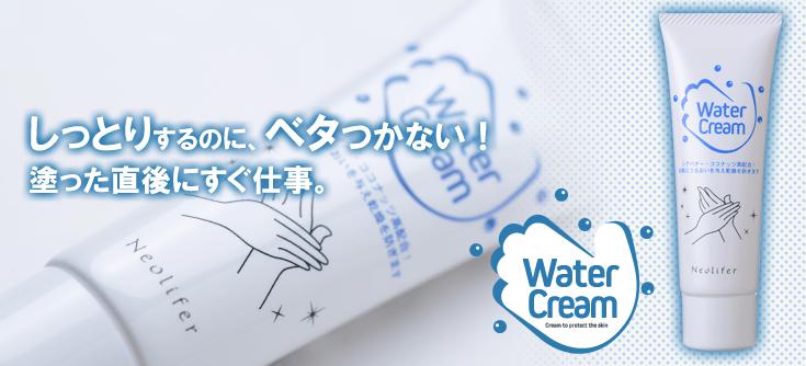 water-c