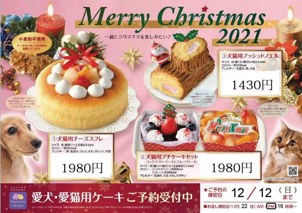 2021年ペット用クリスマスケーキ