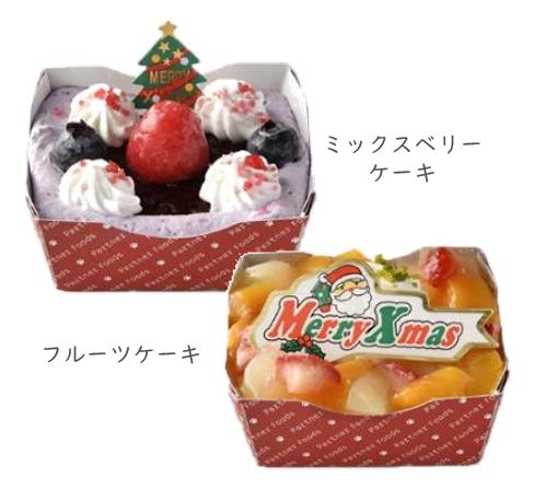 2021年ペット用クリスマスケーキ_プチケーキセット